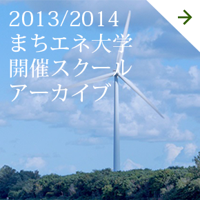 2013/2014まちエネ⼤学開催スクールアーカイブ