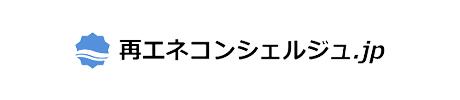 再エネコンシェルジュ.jp