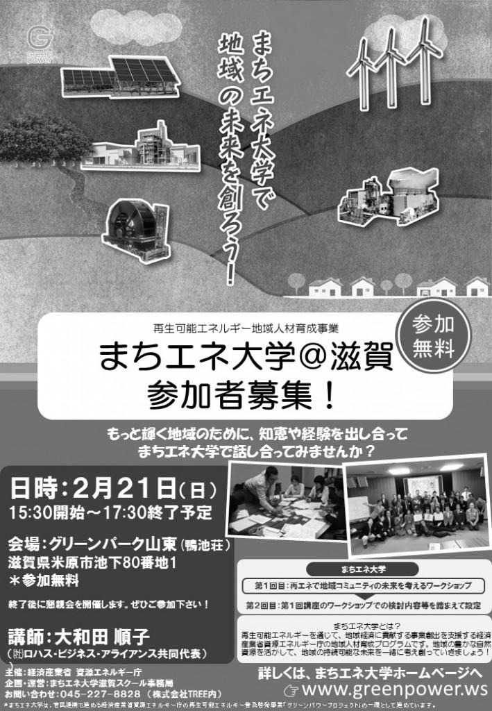 【まちエネ】チラシ滋賀オモテ_モノクロ