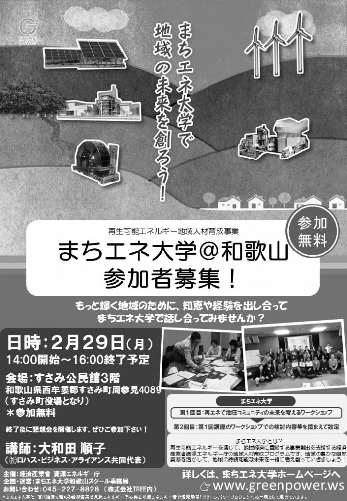 【まちエネ】チラシ和歌山オモテ_モノクロ
