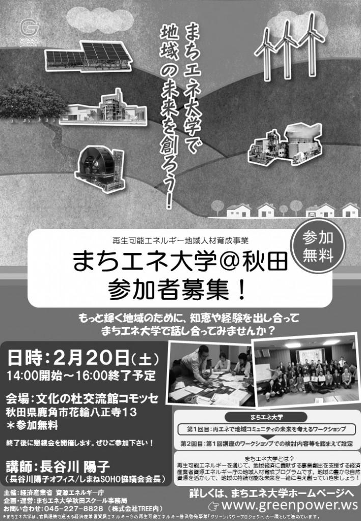【まちエネ】チラシ秋田オモテ_モノクロ
