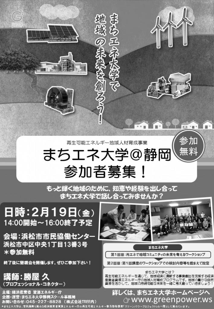 【まちエネ】チラシ静岡オモテ_モノクロ