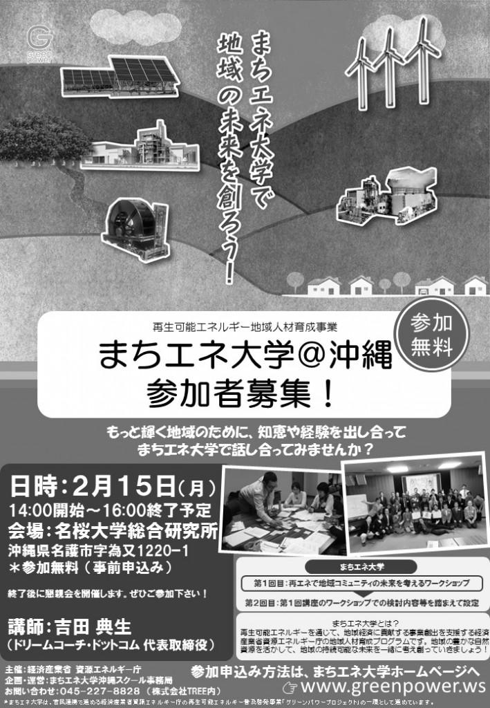 【まちエネ】チラシ沖縄オモテ_モノクロ